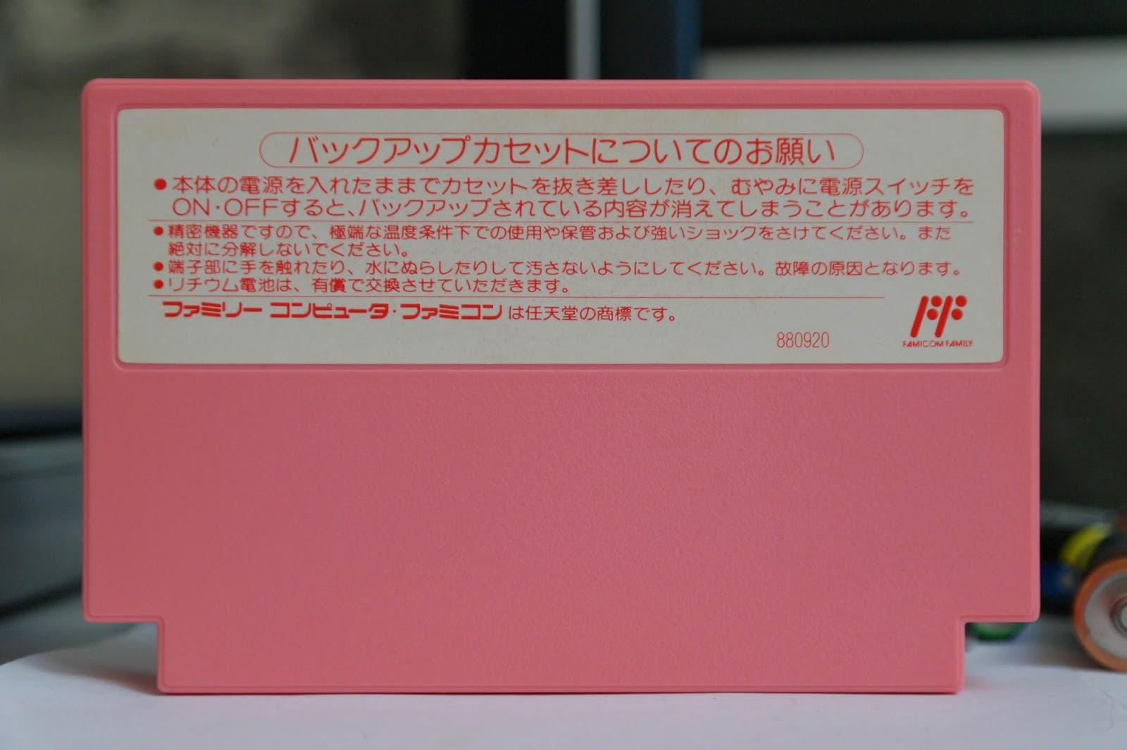 Hoshi No Kirby Famicom
