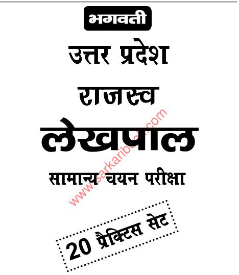 उप लेखपाल सिलेबस २०१८ इन हिंदी पीडीएफ || Up Lekhpal Syllabus 2019 PDF Book In Hindi Download