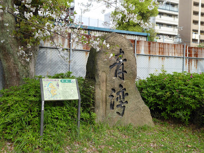 桜之宮公園 青湾(Seiwan)