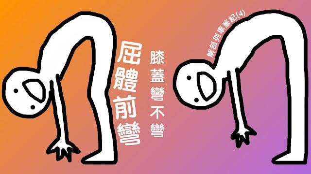 好痛痛 解剖列車 筋膜 淺背線 屈體前彎 柔軟度 膕旁肌 腓腸肌 比目魚肌 小醜人