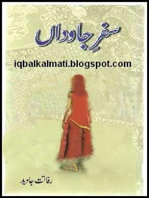 Safar E Jawaidan By Rafaqat