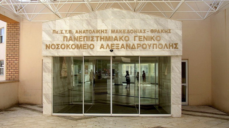 Δίωξη δύο γιατρών του Νοσοκομείου Αλεξανδρούπολης για παράνομες συνταγογραφήσεις 2,5 εκατ. ευρώ
