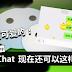 在WeChat发送这些字,就有超可爱的Emoji雨出现哦!超可爱的!