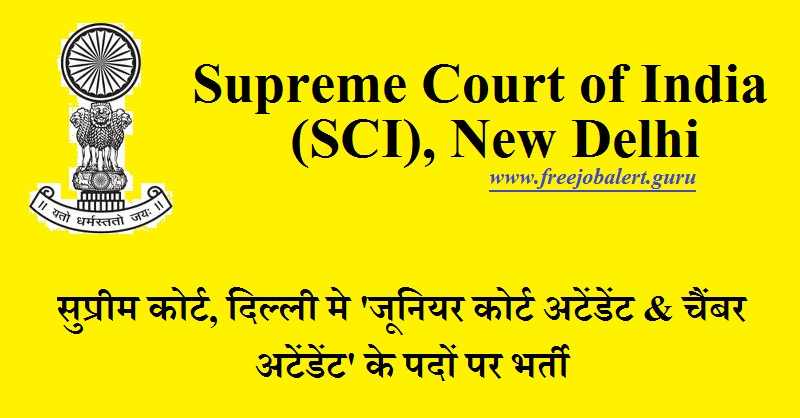 Supreme Court of India Recruitment 2018