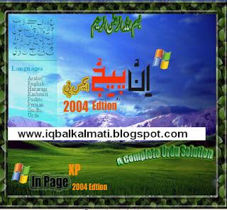 InPage Xp 2004 V 3.0