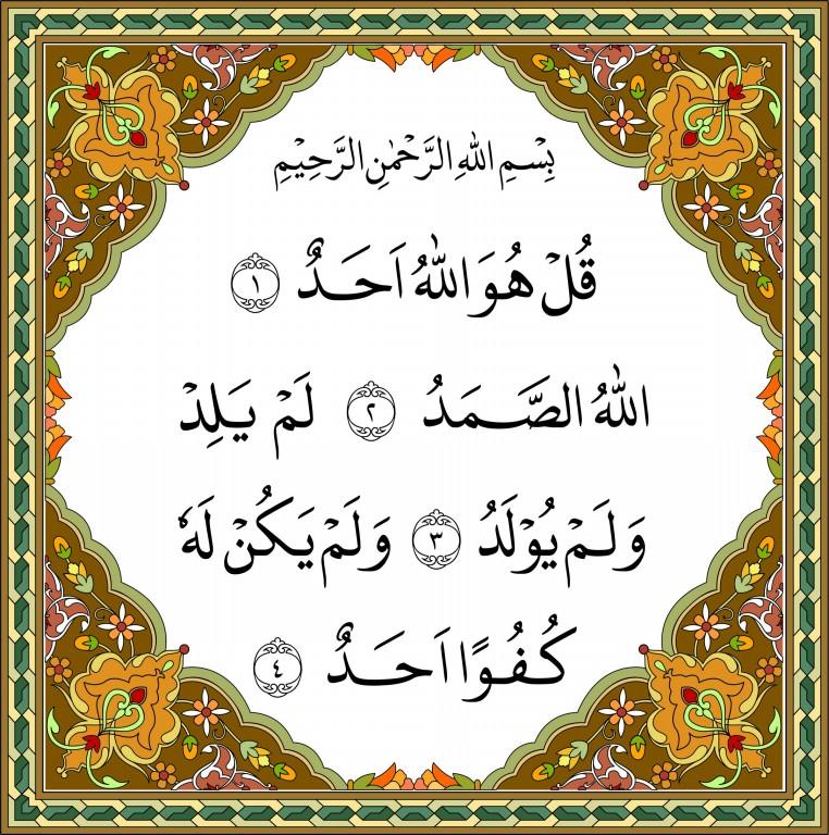 Kaligrafi Surat Al Ikhlas Gallery Islami Terbaru
