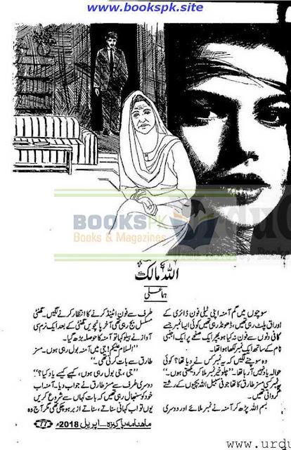 Free online reading Allah malik novel by Huma Ali
