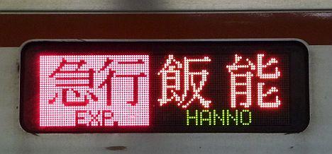 東京メトロ副都心線 西武線直通 急行 飯能行き4 東京メトロ7000系休日表示(2016.3で消滅)