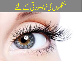 Eye Care Tips in Urdu at Home