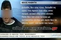 Τροχαίο στην Κυπαρισσία: Με ηρεμιστικά η μητέρα του ενός 15χρονου! Ήταν μοναχοπαίδι (video)