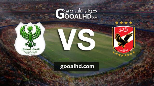 مشاهدة مباراة الأهلي والمصري بث مباشر اليوم الخميس بتاريخ 25-04-2019 في الدوري المصري
