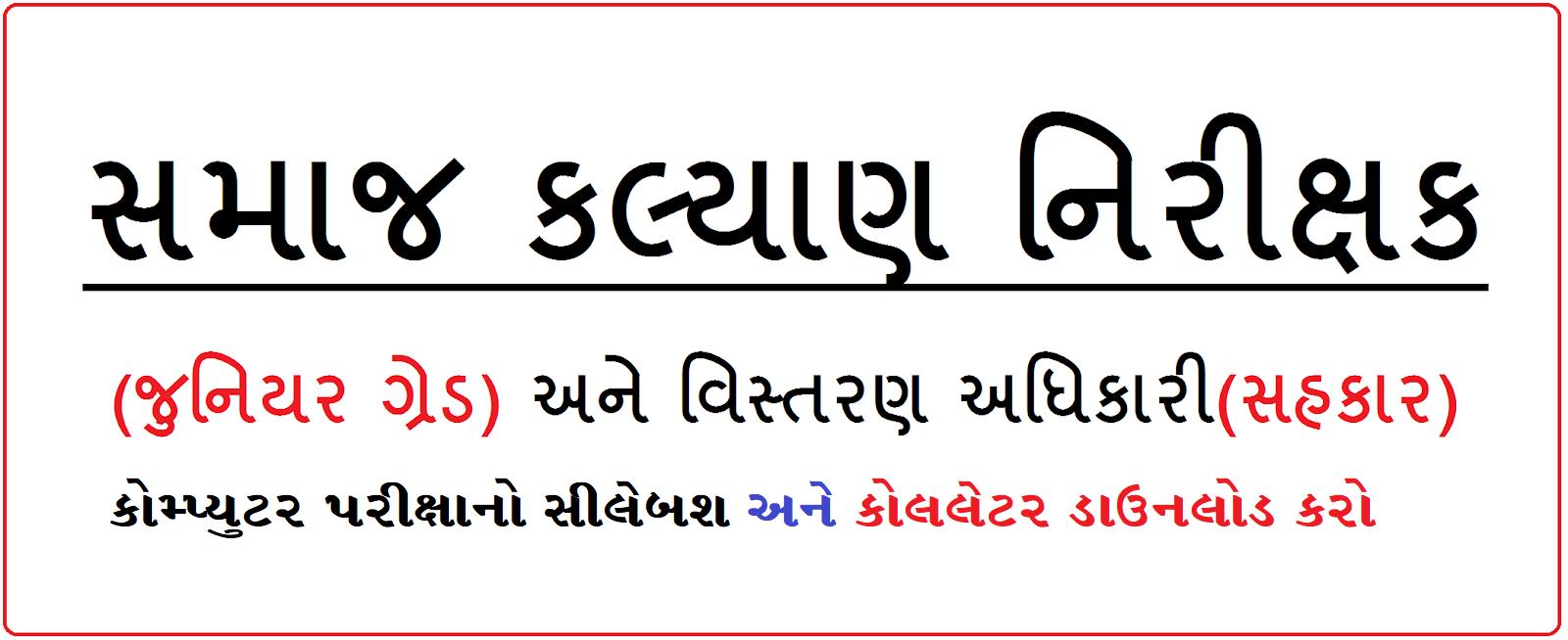 GPSSB Samaj Kalyan Adhikari Computer Exam Syllabus & Call Letter 2019