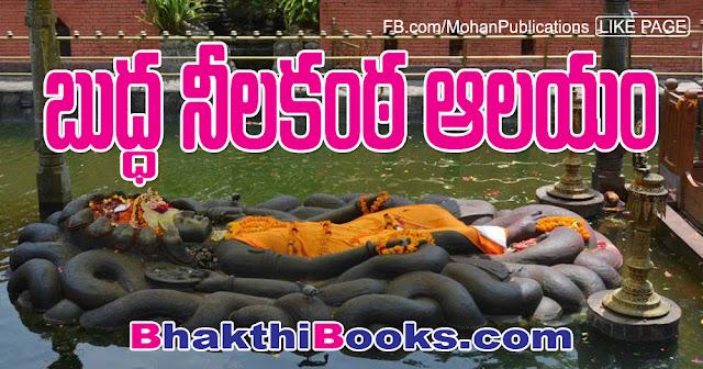 బుద్ద నీలకంఠ ఆలయం | Buddha Neelakanta | Mohanpublications | Granthanidhi | Bhakthipustakalu Lord Buddha Buddha Buddhudu Lord Vishnu