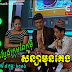 CTN Comedy - Sonya Mun Keng (Reatrey Kamsan 8 Feb 2014)