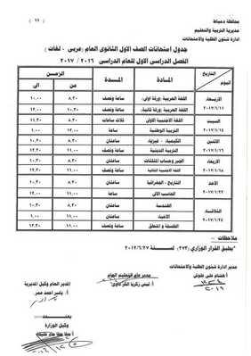 جدول امتحانات الصف الثانوي العام عربي ولغات للفصل الدراسي الاول