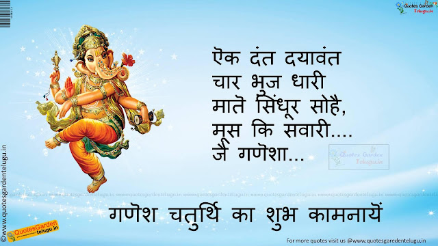 Happy ganesh chaturthi Hindi Quotes images wallpapers