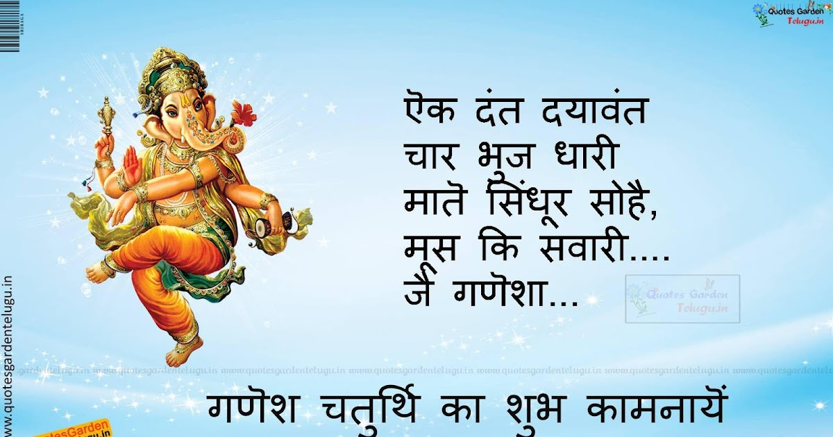 Feeling Alone In A Relationship Quotes Happy ganesh chaturthi...
