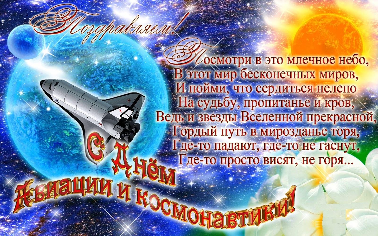 Открытка всемирный день авиации и космонавтики, джинсовой ткани своими