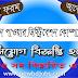 WZPDCL - Bangladesh Power Development board job circular 2019 । newbdjobs.com