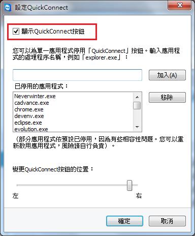 Image%2B005 - [教學] 如何關閉 Teamviewer 開啟時,視窗右上角多出的 Quick Connect 按鈕?