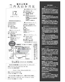 Jomon Festival 2016 flyer back 平成28年縄文大祭典 青森市三内丸山遺跡 チラシ裏 Jomon Taisaiten Aomori City Sannai-Maruyama Site