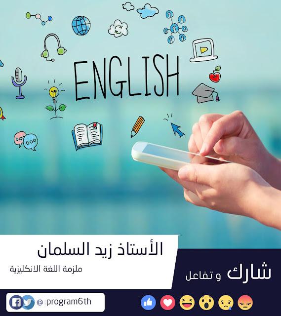 الملزمة الاولى في العراق في اللغة الأنكليزية للصف الثالث المتوسط للأستاذ زيد السلمان 2018