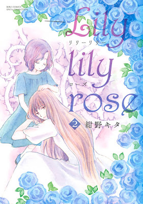 Lily lily rose 第01-02巻 zip online dl and discussion