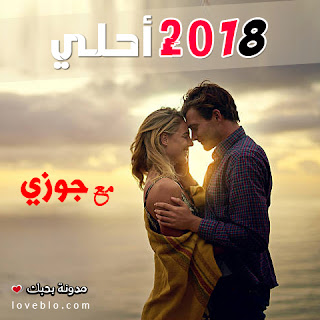 2018 احلى مع جوزي صور السنة الجديدة صور 2018