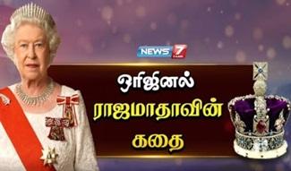 Queen Elizabeth II 21-04-2020 News 7 Tamil