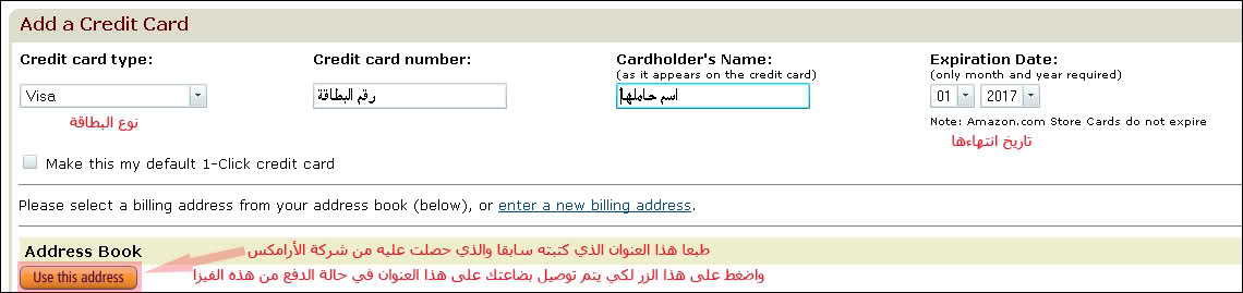 c0f3864f1 ادخل بيانات الفيزا ثم استخدم نفس العنوان الذي ادخلته لارسال الفواتير  (تستطيع فى مرحلة لاحقه من ادخال عنوانك فى بلدك وتستخدمه لارسال الفواتير  الخاصه بالفيزا)
