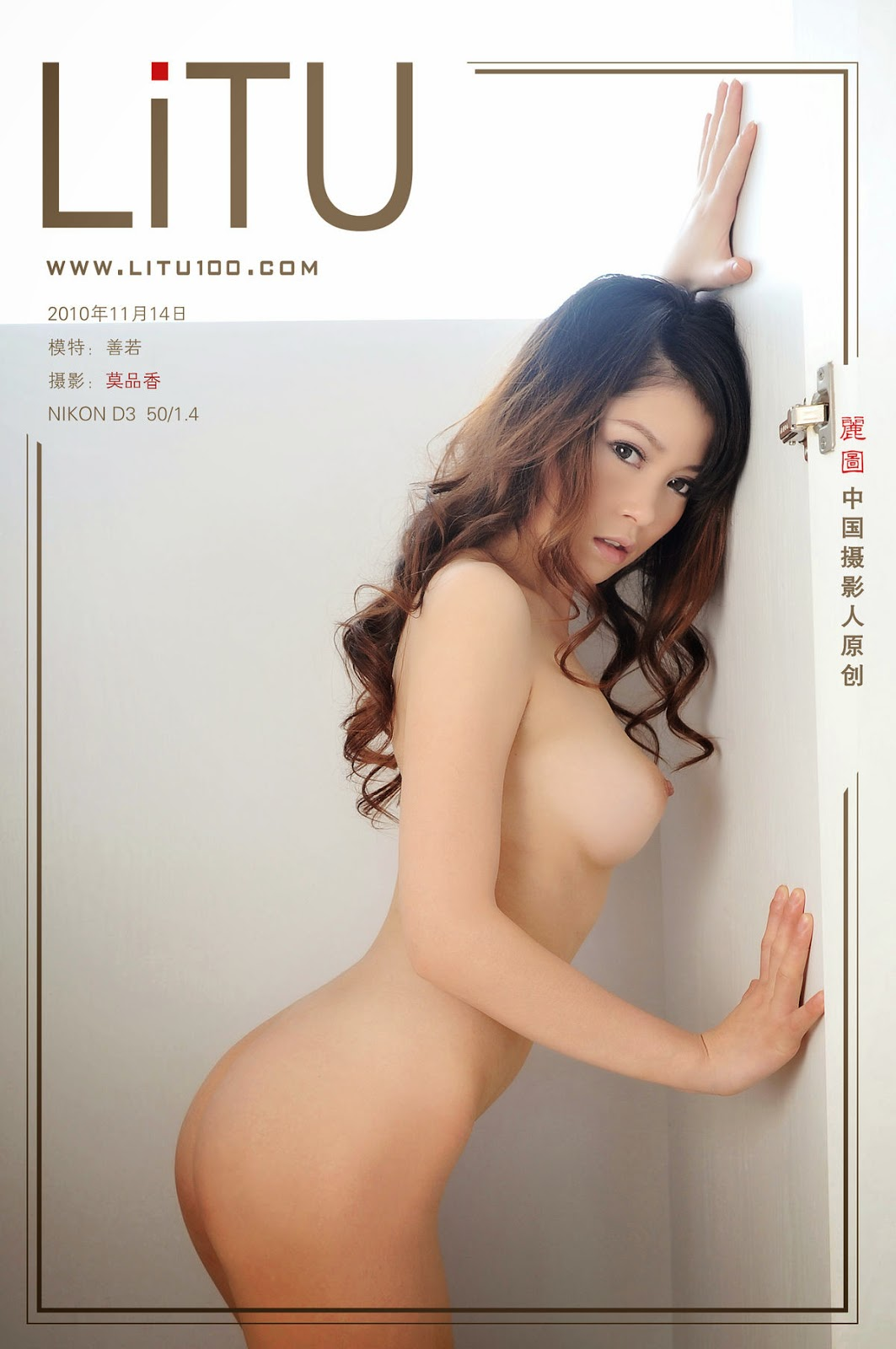 Chinese Nude Model Shan Ruo 03 [Litu100]  | 18+ gallery photos