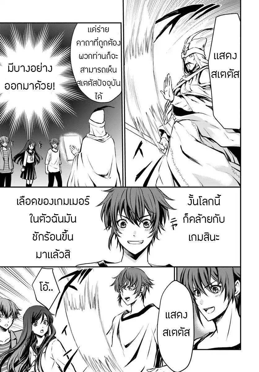อ่านการ์ตูน Kanzen Kaihi Healer no Kiseki ตอนที่ 1 หน้าที่ 13