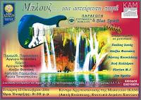 Μουσική εκδήλωση με θέμα τα blues θα πραγματοποιηθεί την Τετάρτη στα Χανιά
