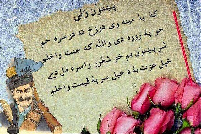 Beautiful Poetry World: Pukhtoon Wali, Heart Touching Pashto