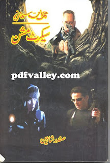 Secret Mission imran series by Sader Shaheen