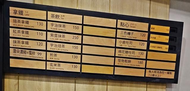 路地 氷の怪物菜單(市民大道店)~台北冰店、怪物甜點