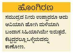 Kannada Love Status, kannada quotes on life
