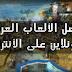أهم الألعاب العربية الأونلاين على الأنترنت