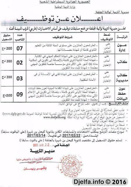 اعلان توظيف اداريين بمديرية التربية لولاية الجلفة فيفري 2017