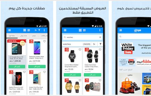 Souq App