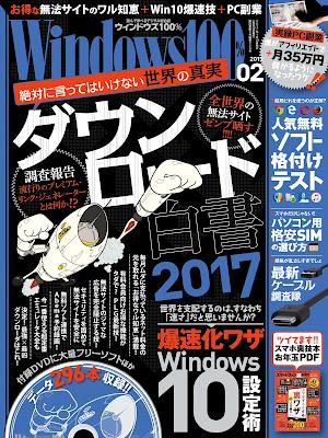 [雑誌] Windows100% 2017-02月号 Raw Download