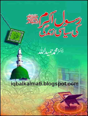 Rasool Allah (SAW) Ki Siyasi Zindagi by Dr. Hamidullah