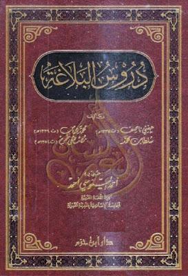 دروس البلاغة - مجموعة من المؤلفين (دار ابن حزم) , pdf