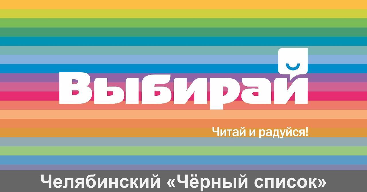 Издательская группа «Парамон», г. Челябинск