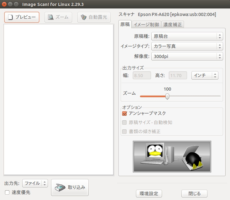 Ubuntu Image Scan! for Linux その1 - Image Scan! for Linuxの ...