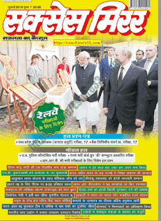 Success-Mirror-July-2018-PDF-In-HIndi