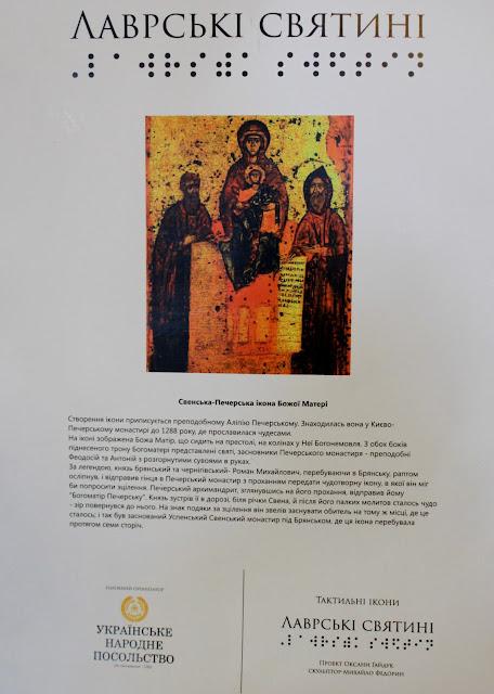Описание Свенска-Печерской иконы Божьей Матери