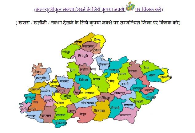 Bhu Naksha mp Online download