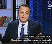 برنامج 90 دقيقة 20-1-2017 تامر عبد المنعم و اللواء/ محمد زكى