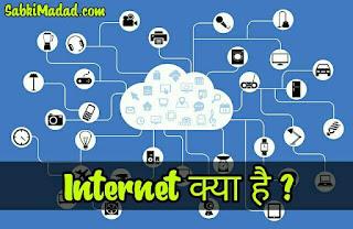 Internet क्या है | Internet के फायदे और नुकसान